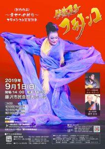 2019フラメンコ藤沢公演ポスターのサムネイル