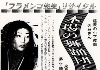 朝日新聞(1992年12月26日)掲載記事