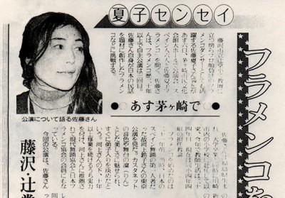 湘南読売(1993年1月5日)掲載記事