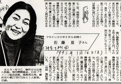 神奈川新聞(1993年1月14日)掲載記事