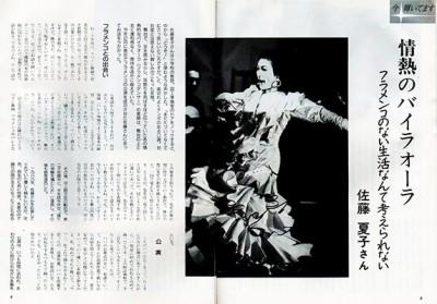 冊子「日教済だより」(1993.7)掲載記事