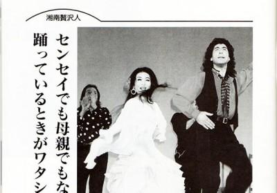冊子「湘南物語」(1996年1月)掲載インタビュー記事