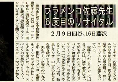 湘南朝日(2003年1月6日)掲載記事