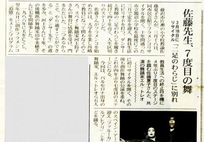 湘南朝日(2007年2月19日)掲載記事