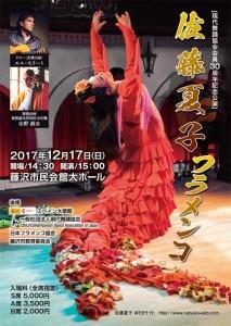 flyer20171217